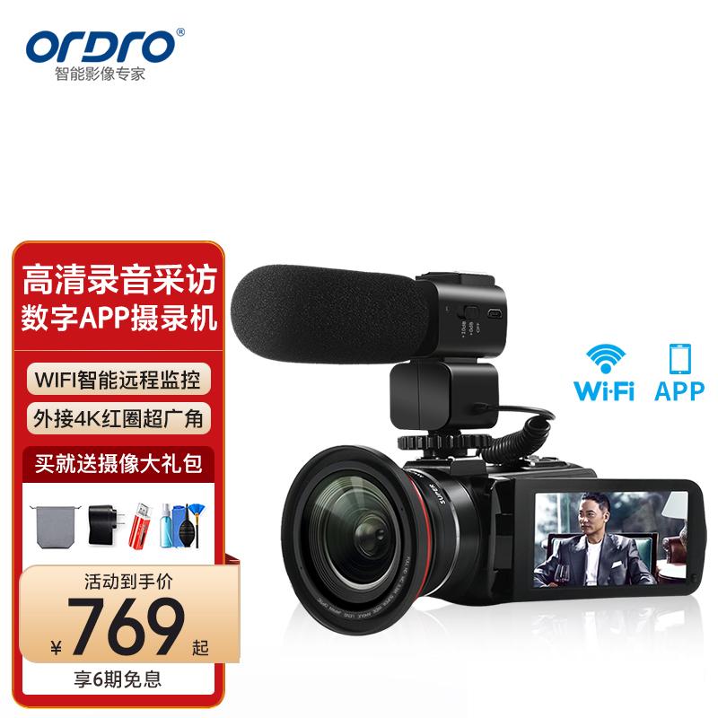 进口欧达Z20摄像机高清数字DV专业摄录一体机WiFiAPP苹果镜头外接4K红圈超广角麦家用旅游户外 标配送大礼包