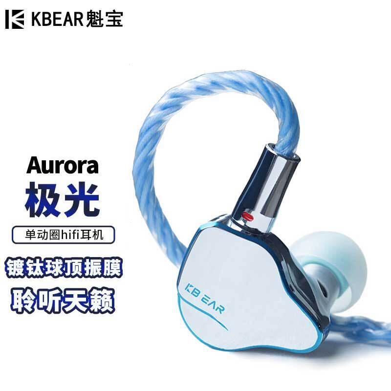 魁宝 KBEAR 极光镀钛振膜动圈入耳式耳机HIFI发烧级有线音乐耳塞 极光