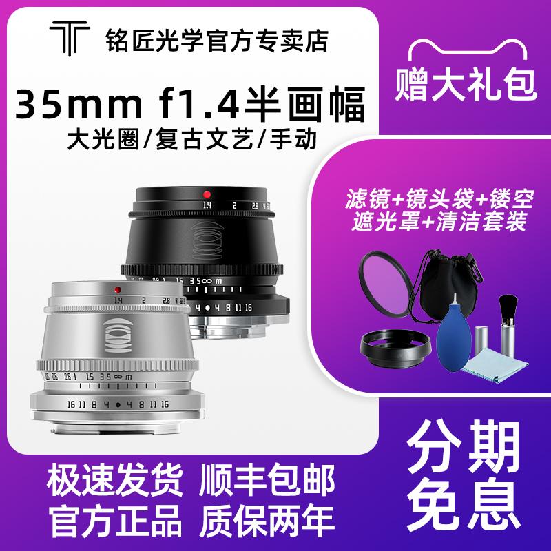 铭匠光学35mm f1.4大光圈镜头适用富士XS10尼康ZFC佳能/索尼E卡口