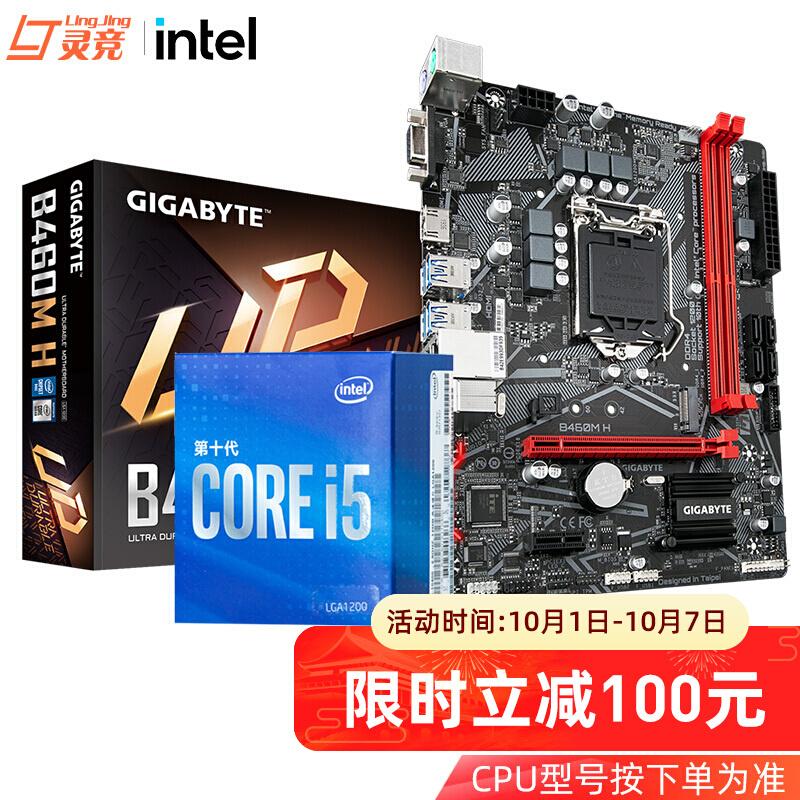 英特尔i510400F i5 10400 10500 10600K盒装+技嘉B560 CPU主板套装 技嘉 B460M H 板U套装 i5 10400F 全新原盒