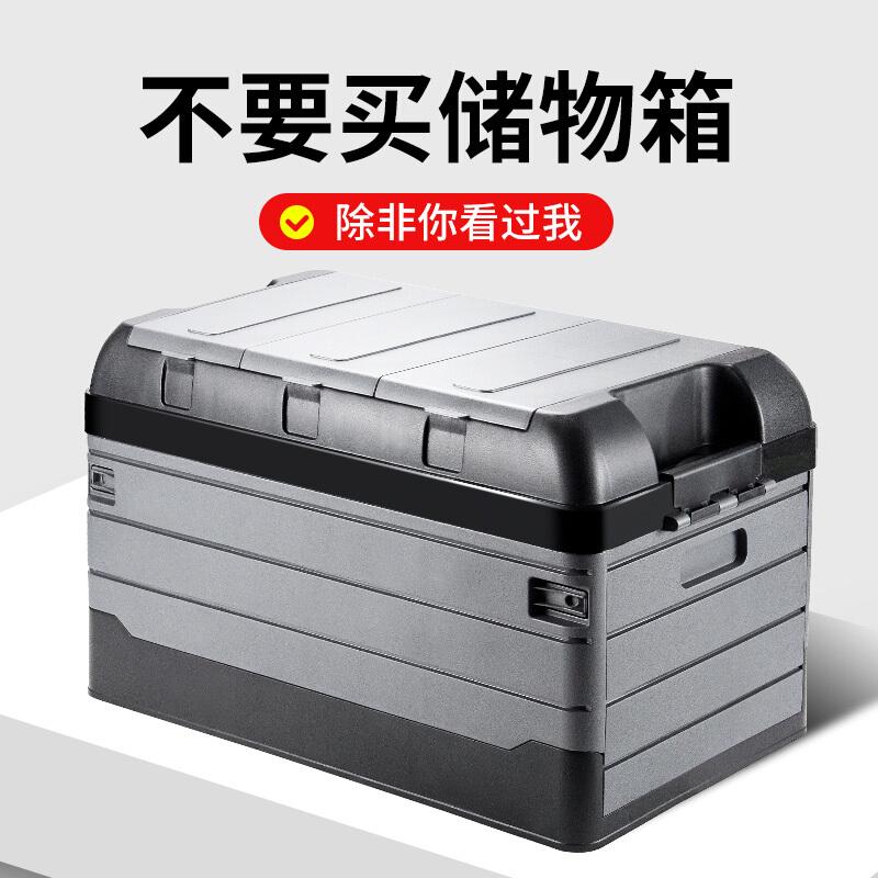 悦卡 后备箱收纳箱汽车储物箱 车用多功能折叠整理箱置物盒用品 大号70L三盖黑灰