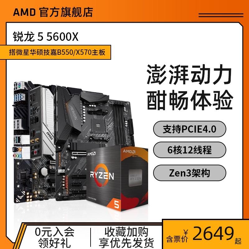 AMD 锐龙5 5600X 盒装处理器搭微星迫击炮华硕重炮手技嘉小雕B550 X570 电竞CPU主板套装