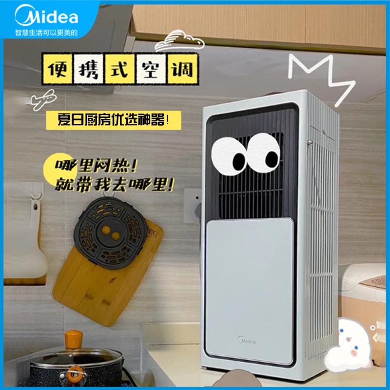 美的小凉块厨房空调移动空调家用小型免排水免安装制冷神器PK100