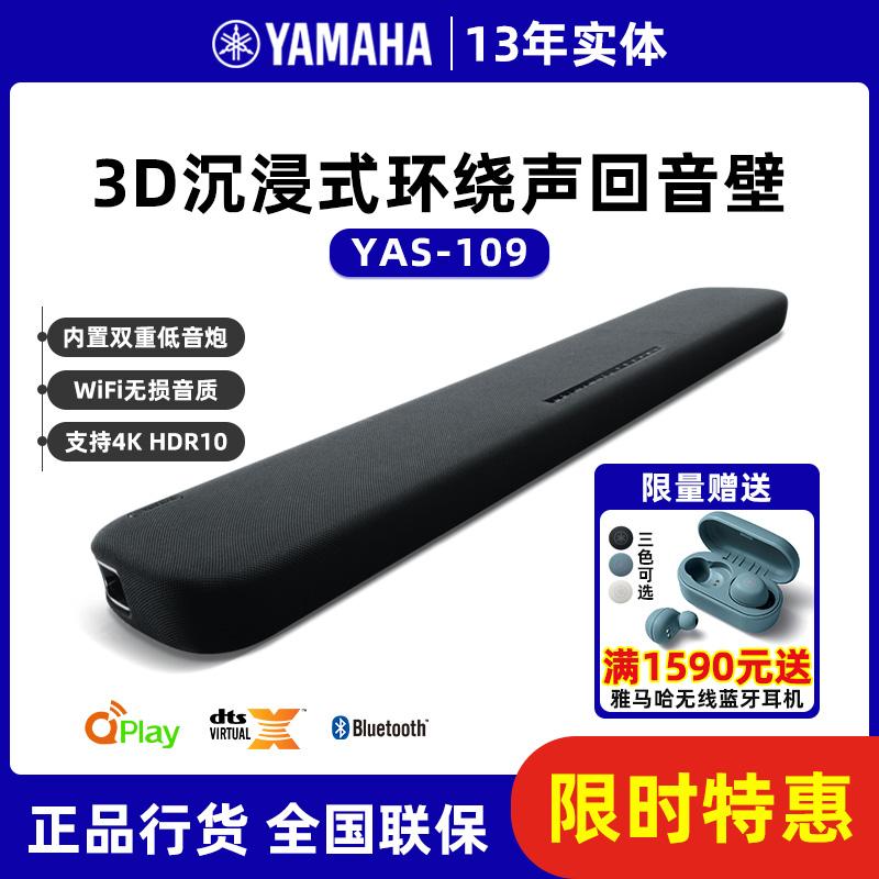 Yamaha雅马哈YAS-109回音壁客厅影院3D沉浸环绕蓝牙长条电视音箱