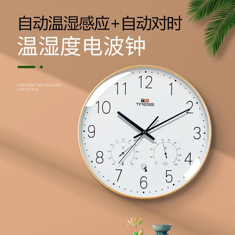 TIMESS电波钟表挂钟客厅家用时尚创意表挂墙轻奢装饰大气静音时钟