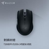 RAZER 雷蛇 Razer 刺鳞树蝰电脑无线双模办公游戏鼠标蓝牙2.4G吃鸡绝地求生 刺鳞树蝰