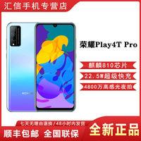 HONOR 荣耀 Play4T Pro手机新品麒麟810芯片OLED屏幕指纹学生手机三摄
