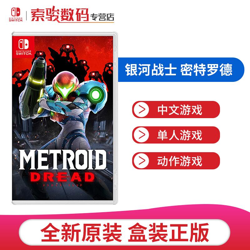 任天堂 Switch NS游戏卡带全新游戏 银河战士 密特罗德生存恐惧(中文)预售