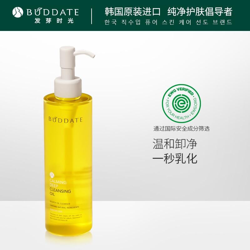 BUDDATE发芽时光孕妇专用卸妆油乳温和净透卸妆膏 黄色