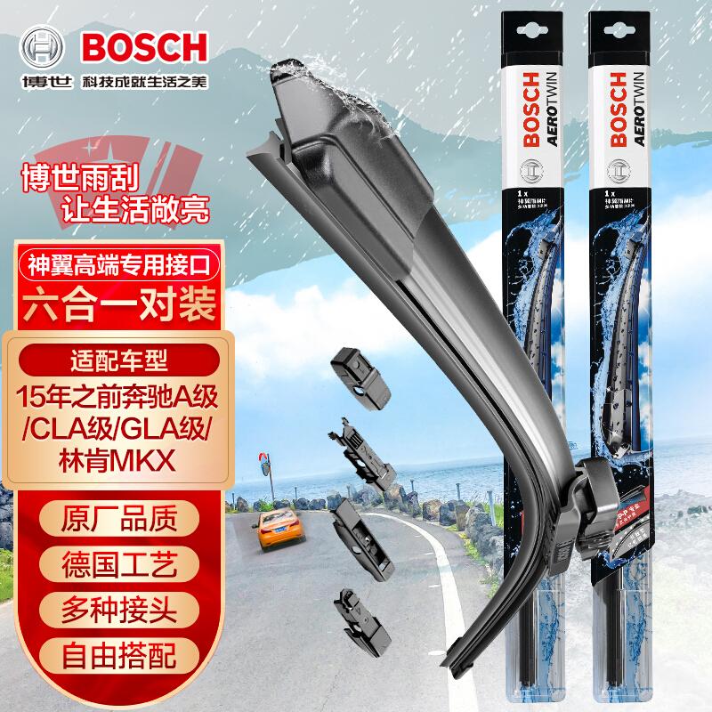 博世(BOSCH)适用(15年之前奔驰A级/CLA级/GLA级/林肯MKX)神翼六合一无骨24/19对装雨刷器雨刮器(2号燕尾)