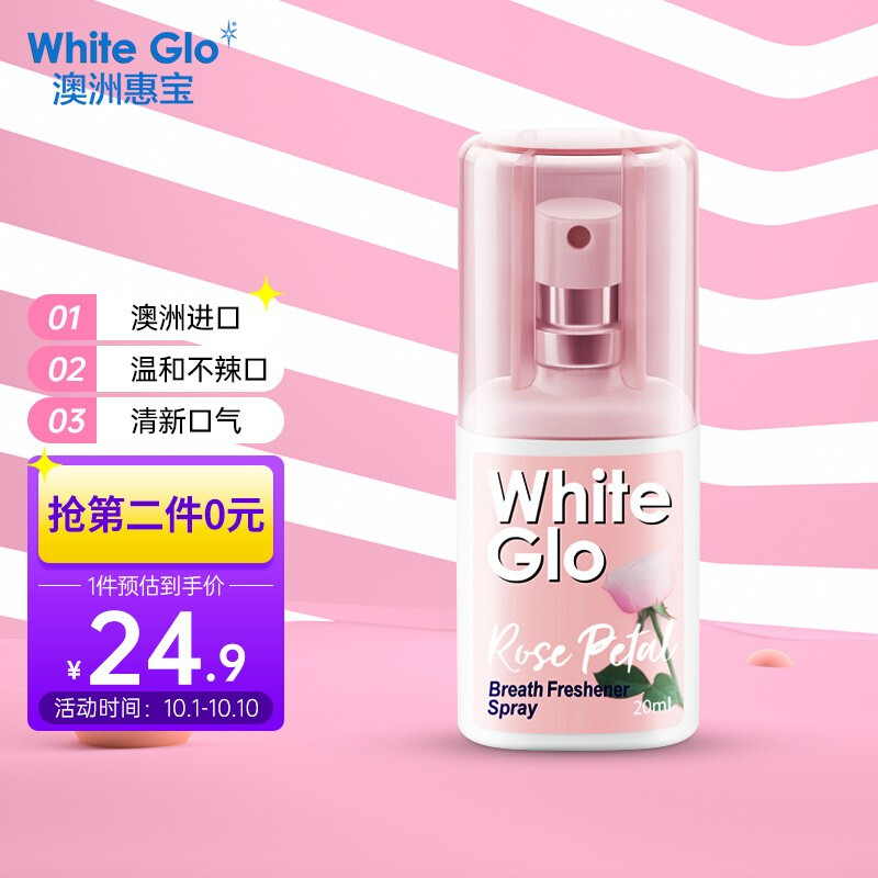 惠宝White Glo口喷口气清新剂便携漱口喷雾20ml玫瑰花口味男女通用口腔护理澳洲原装进口