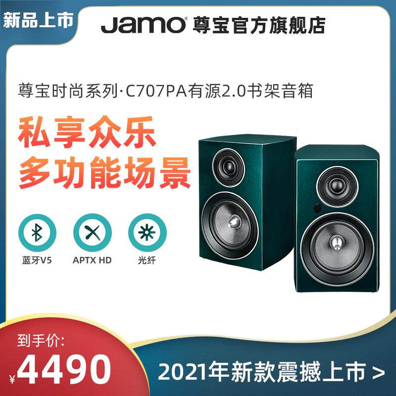 Jamo/尊宝 C707PA 高保真有源2.0书架音箱 无线蓝牙桌面hifi音响
