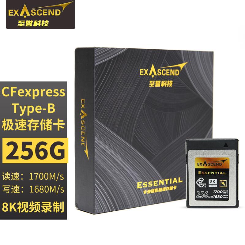 至誉科技CFexpress Type-B存储卡EOS R5 R3内存卡 1DX3/Z7II相机内存卡 256G读速1700M 写速1680M 单张存储卡
