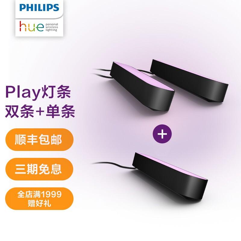 飞利浦Philips Hue智能彩光led灯条电脑桌面氛围灯游戏娱乐声光同步条形灯支持Homekit 双灯条+单灯条(三条装)