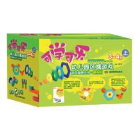 《可学可乐幼儿成长玩具礼盒》(3-4岁上)
