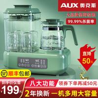 奥克斯奶瓶消毒器烘干三合一暖奶器温奶器二合一自动恒温调奶神器