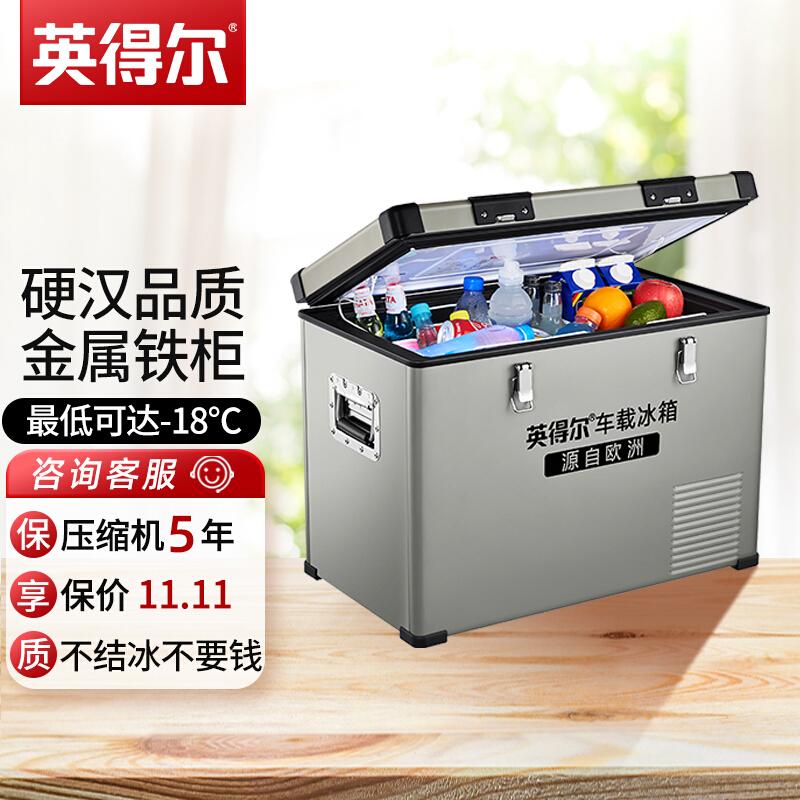 英得尔 45升大容量压缩机制冷车家两用车载冰箱 单箱制冷可结冰 H45