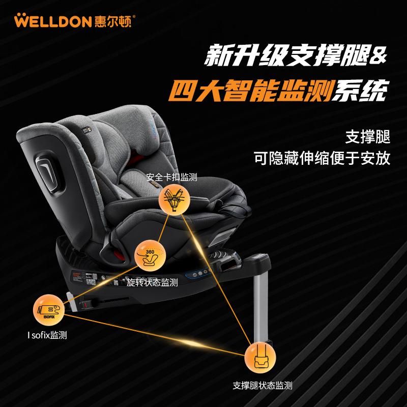 【预售】Welldon惠尔顿智转儿童安全座椅360旋转0-7岁宝宝座椅