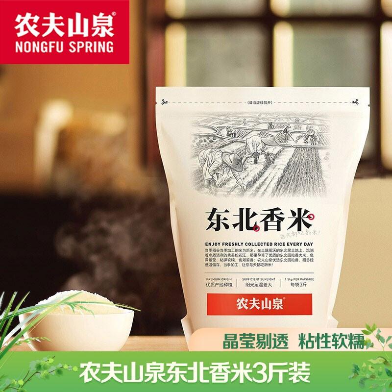 农夫山泉东北香米 优质新鲜大米 1.5kg装
