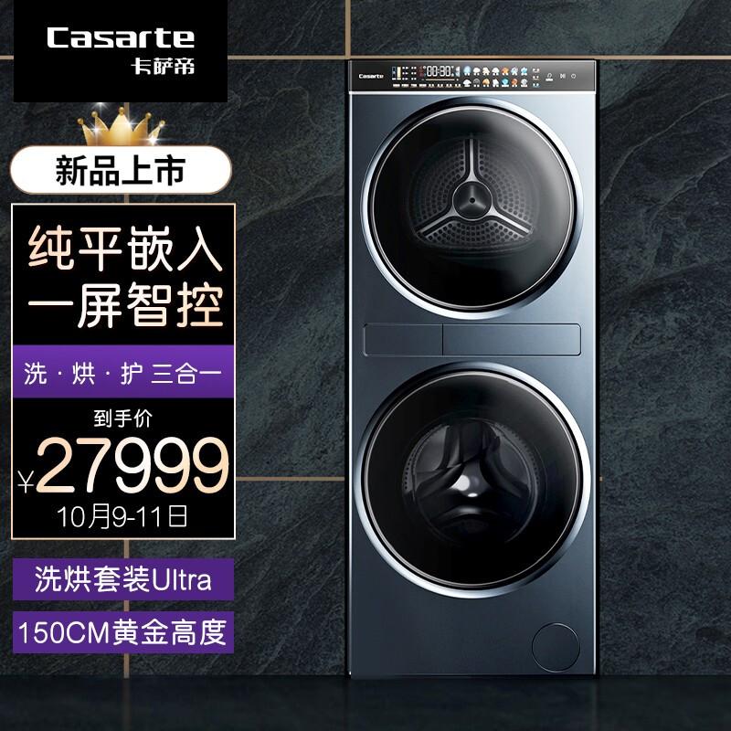 卡萨帝(Casarte) 中子和美洗干护理机 洗烘套装Ultra 13KG 滚筒洗衣机 热泵烘干机C9Y13BL13L2CU1