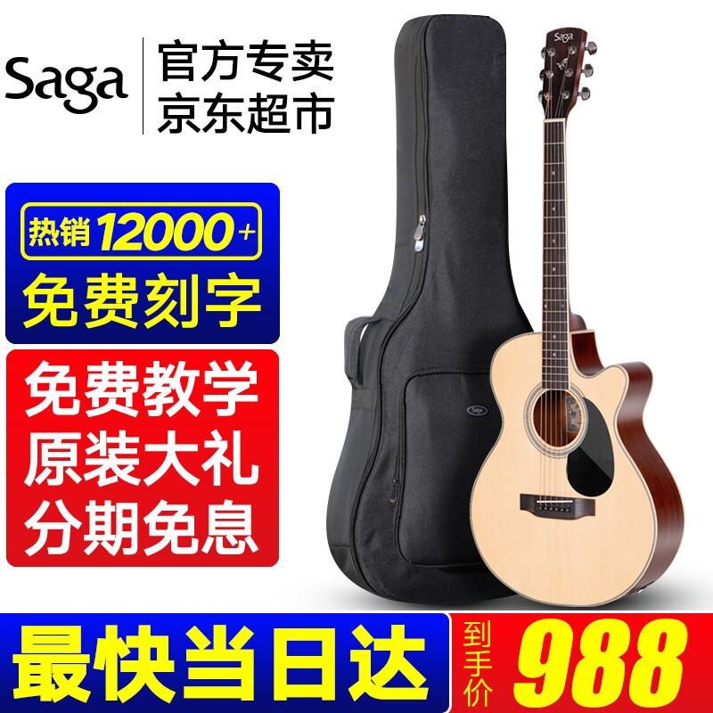 萨伽Saga 吉他单板SF700C民谣木吉它jita初学者男女生学生入门电箱乐器 SA700C