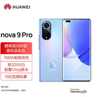 HUAWEI nova 9 Pro 4G全网通 双3200万前置Vlog镜头 100W超级快充 10亿色臻彩屏8+128GB 9号色华为手机