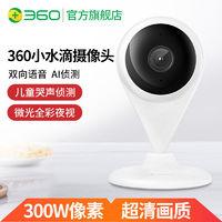 360 摄像头AC1P小水滴2k超清摄像机智能家用wifi无线网络监控