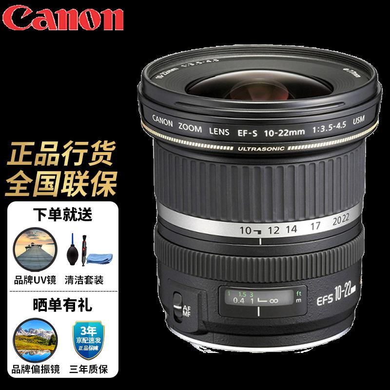 佳能(Canon)广角变焦镜头 单反相机镜头 EF-S 10-22mm f/3.5-4.5USM