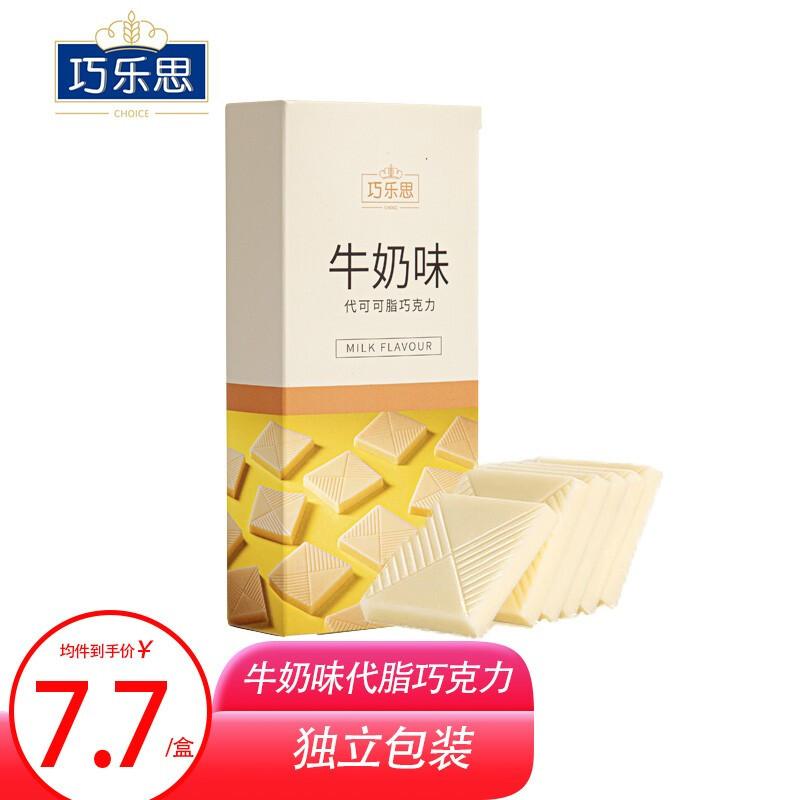 巧乐思牛奶代可可脂巧克力生日礼盒办公室休闲零食130g