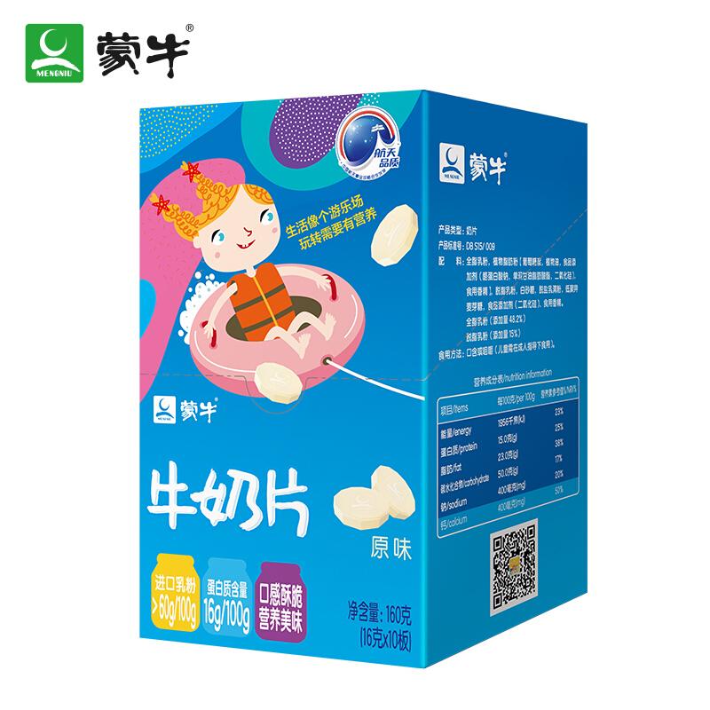 蒙牛 牛奶片 高钙干吃奶片内蒙古奶片奶贝儿童牛奶片办公室零食 80片(160g/10板)/盒 原味 1盒(160g)