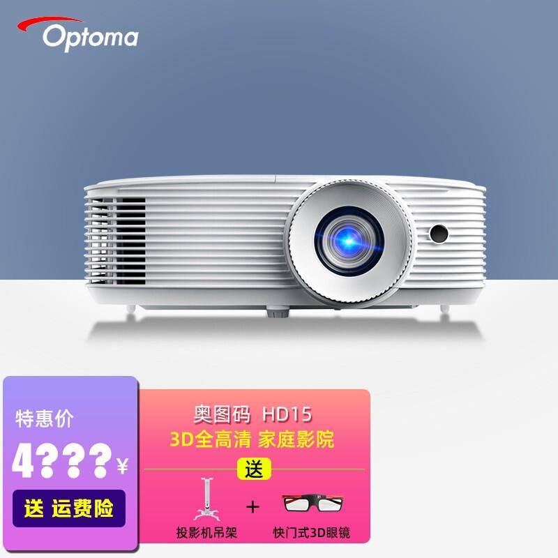 奥图码(optoma)UHD506 投影仪家用4K超高清3D家庭影院游戏投影机 3400流明 HD15 1080P高清 蓝光3D