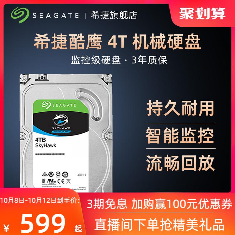 Seagate希捷酷鹰4t机械硬盘台式电脑监控专用盘3.5官方旗舰店4tb ST4000VX007