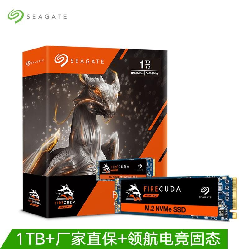希捷(Seagate) 酷玩510系列 固态硬盘 M.2接口(NVMe) FireCuda SSD 酷玩510系列 1T ZP1000GM300111