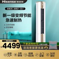 Hisense 海信 2匹新一级能效 柔风舒适 手机操控  家用空调柜机KFR-50LW/E500-A1(1P91)
