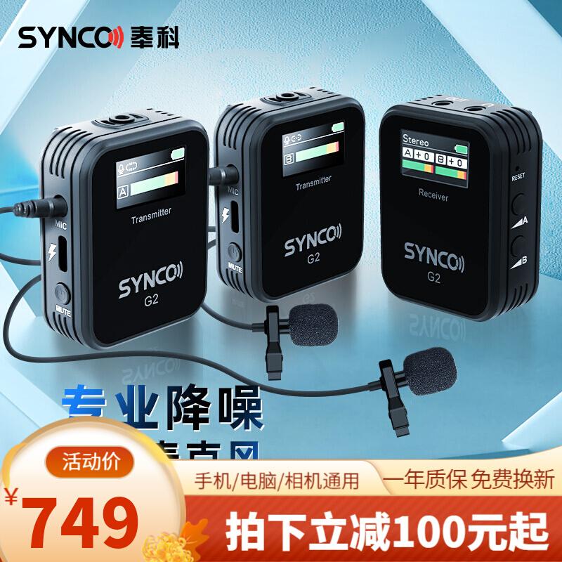 奉科(FENGKE) SYNCO G系列无线麦克风领夹式相机单反电脑手机直播收音话筒录音配音小蜜蜂 G2-1拖1套装