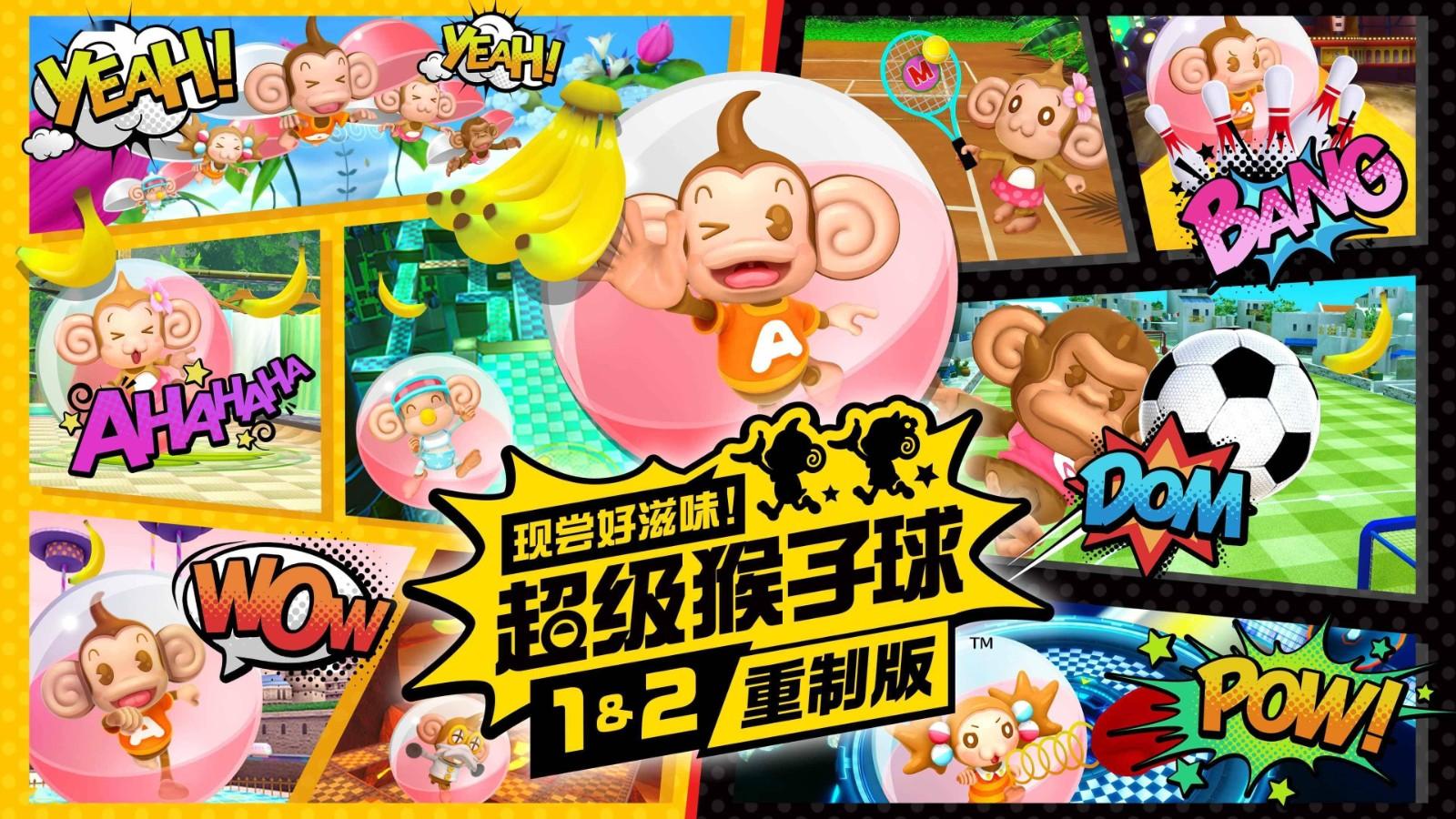 世嘉 PS4/5《现尝好滋味!超级猴子球1&2重制版》