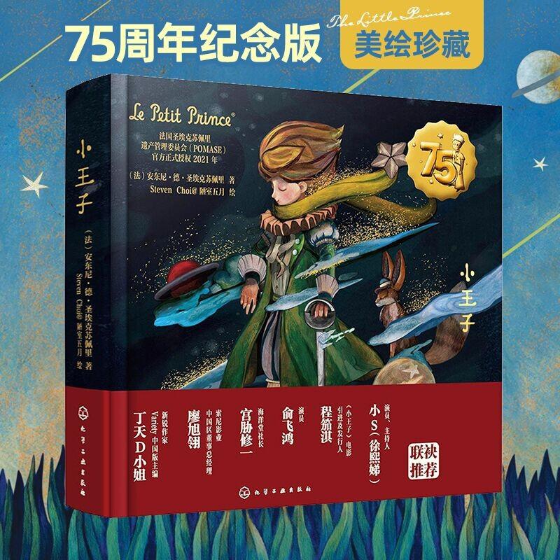 小王子 75周年美绘精装典藏版