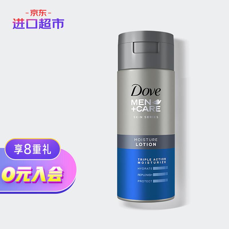 日本进口 多芬 Dove男士氨基酸爽肤水 补水保湿水 修护 须后水高能舒缓   145ml进口超市