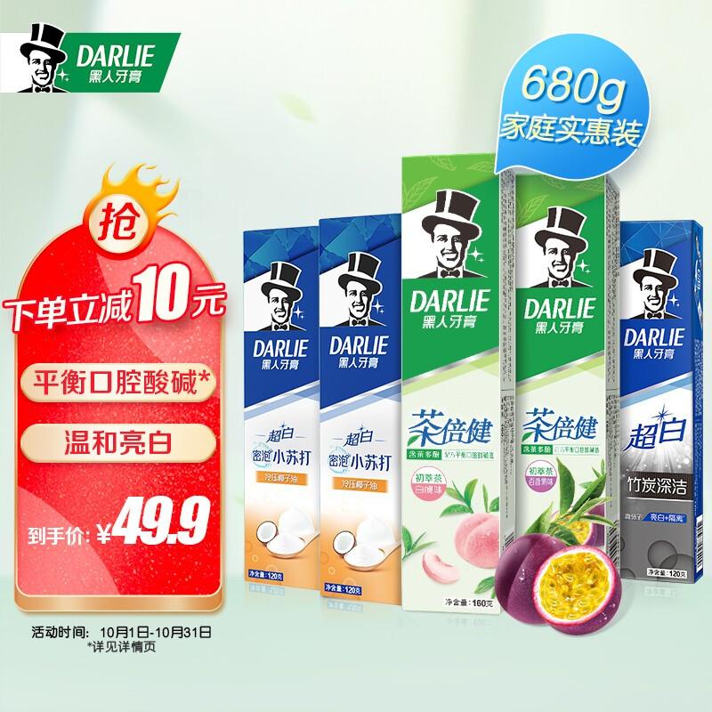 黑人(DARLIE)超白茶倍健初萃茶系列牙膏5支(共680g ) 平衡口腔酸碱 温和亮白 清新口气呵护牙龈 口味随机