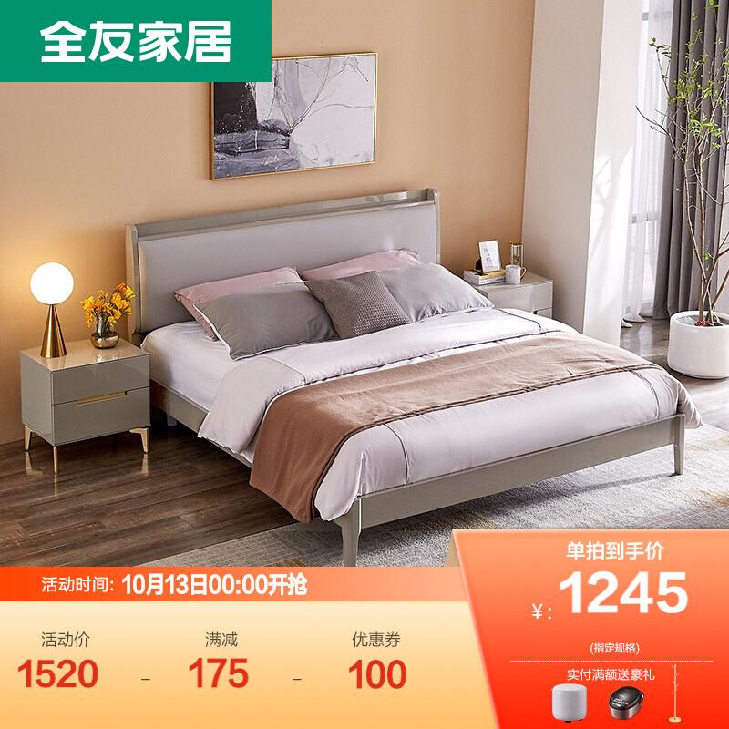 (特)全友家居床 1.8米1.5米框架双人床可置物床屏皮艺软靠床主卧室小户型板木床126002 1.5m单床