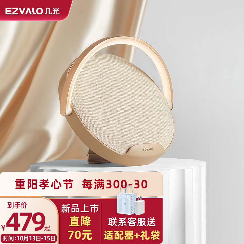 EZVALO·几光LED台灯雕塑家蓝牙音箱手机无线充电便携迷你可爱卧室家用创意床头音乐台灯 奶咖棕