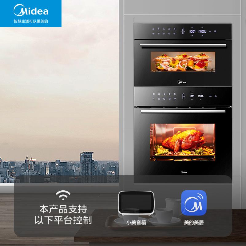 Midea/美的 JG极光蒸烤套装 嵌入式烤箱家用智能蒸箱嵌入式蒸烤箱