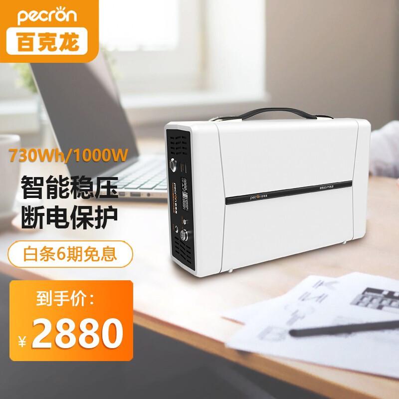 百克龙便携式UPS不间断电源笔记本电脑220V移动大容量应急停电保护家用电源稳压器户外 B1000-UPS