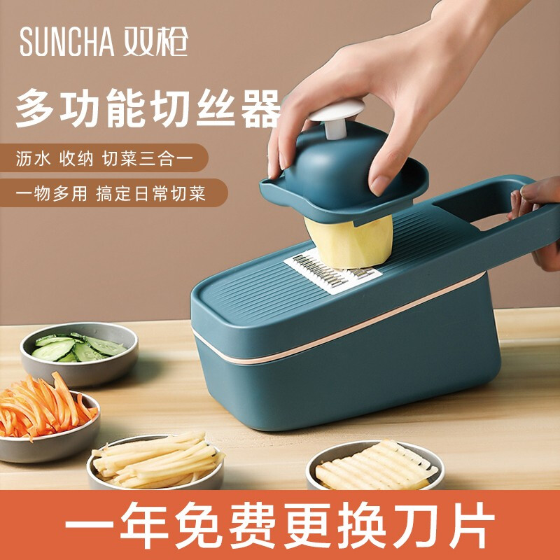 双枪 切菜神器家用土豆丝切丝器厨房刨丝器蔬菜萝卜擦丝器切片刨丝