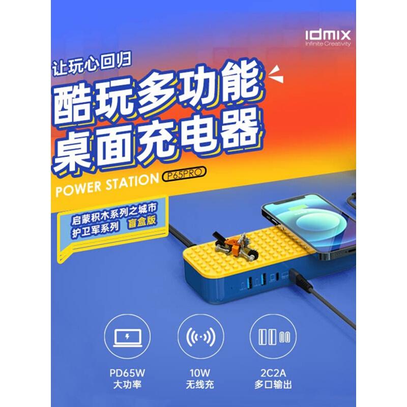 IDMIX 65W充电器4口快充输出10W无线充适用乐高苹果华为手机macbook笔记本平板数据线 灰黑蓝