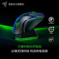 RAZER 雷蛇 巴塞利斯蛇终极版无线电脑游戏电竞鼠标RGB底座充电吃鸡压枪