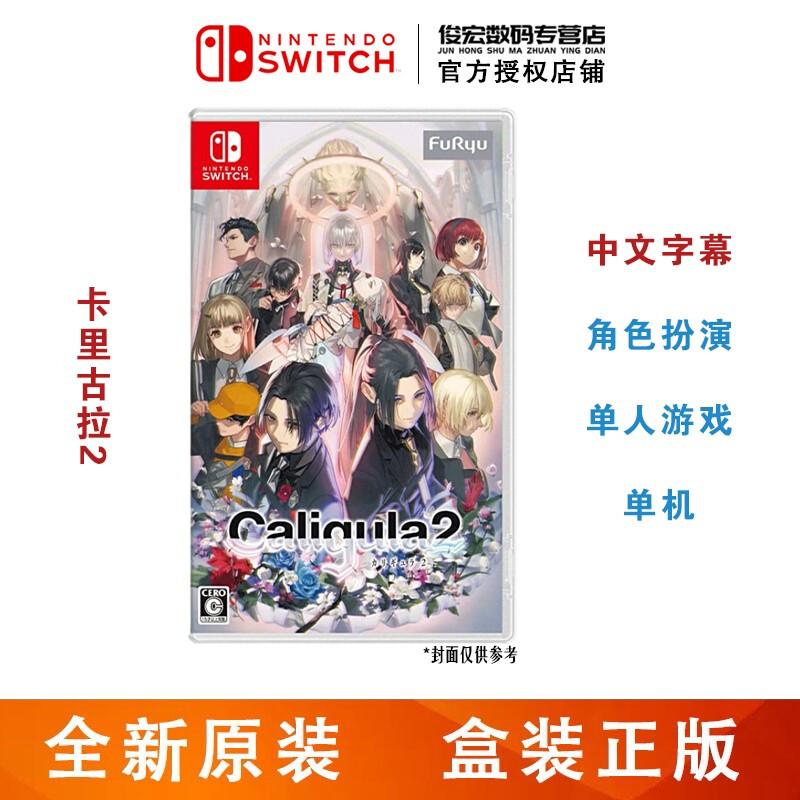 任天堂(Nintendo)Switch lite/NS 游戏机掌机游戏卡 switch游戏卡带 卡里古拉2 中文 预定