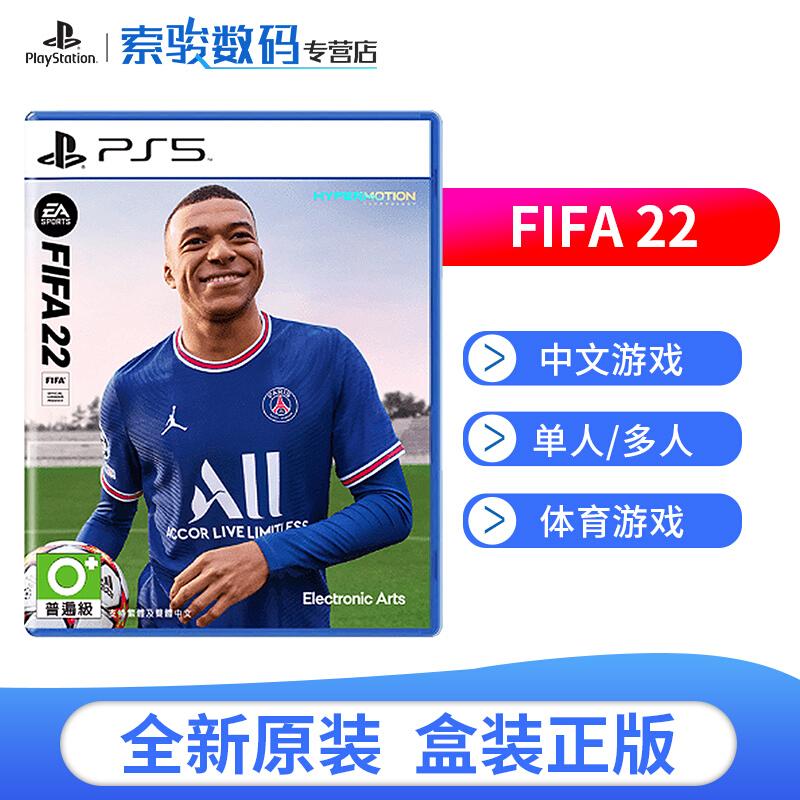 索尼(SONY)PS5全新游戏软件光盘 次时代游戏版本 FIFA22 FIFA2022 现货(中文)