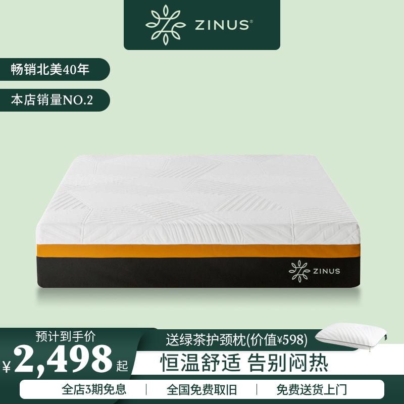 ZINUS际诺思 有机记忆棉弹簧席梦思床垫20cm可拆洗适中偏硬HZ8HZ10 1.8米*2米
