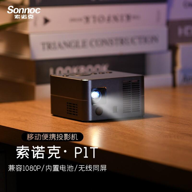 索诺克 Sonnoc P1T 投影机 家用智能投影 娱乐轻投影投影仪 电动对焦 便携户外